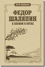 Федор Шаляпин в Японии и Китае