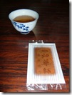 чай_Итибата