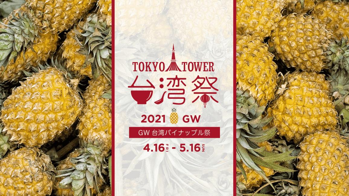 2021年台湾祭