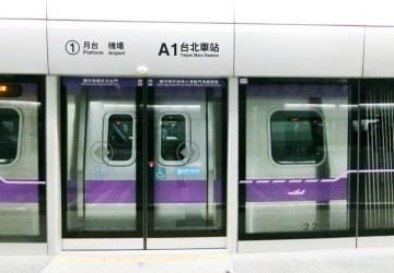 台湾・桃園国際空港移動方法:桃園空港MRT