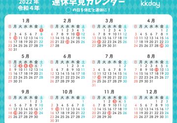 2022年祝日・カレンダー