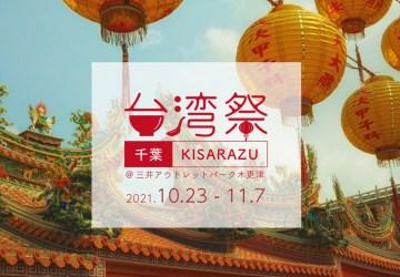 台湾祭in木更津のバナー