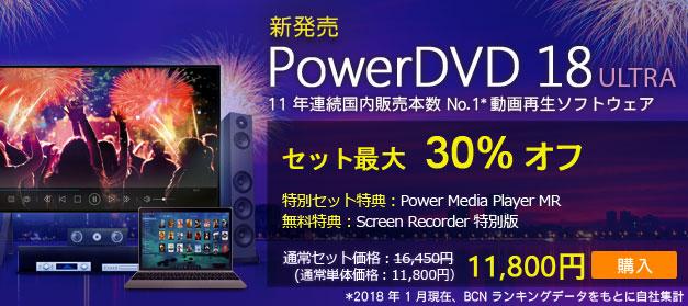 PowerDVD 18 Ultra セール内容