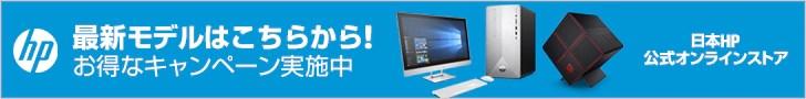HP Directplus -HP公式オンラインストア-