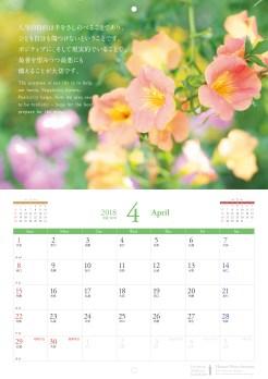 2018カレンダー4月