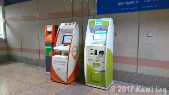 True and AIS ATM at BTS station in Bangkok