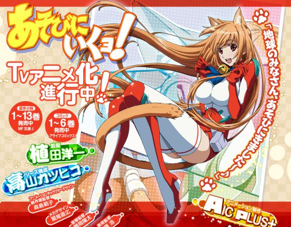 Anime Review: Asobi ni Iku yo Episode 1 | This Euphoria!