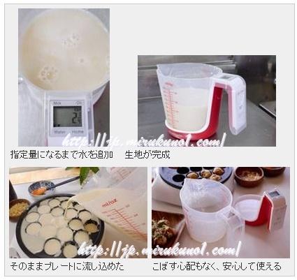 數位計量杯VMC-10-章魚丸子4