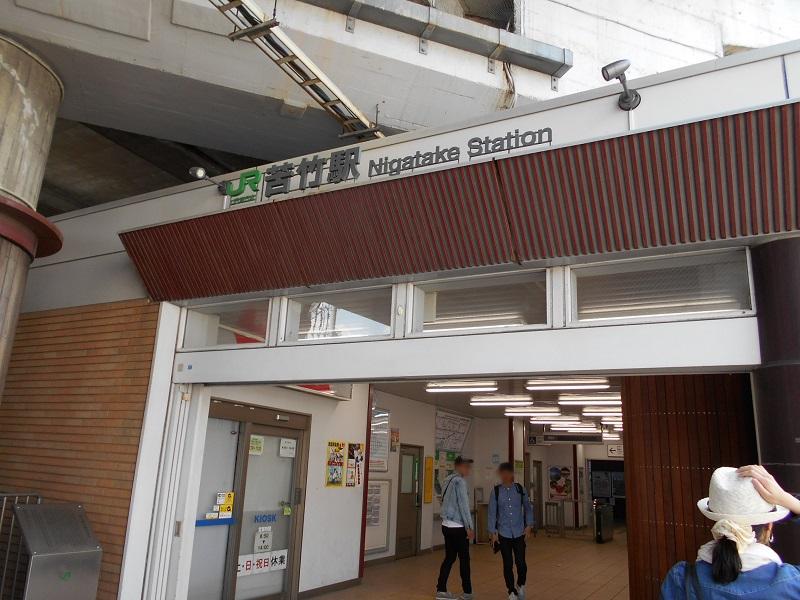 JR苦竹駅