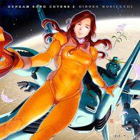 森口博子 (Hiroko Moriguchi) - GUNDAM SONG COVERS 2 [FLAC + MP3 320 / WEB]