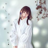 鈴木愛奈 (Aina Suzuki) - やさしさの名前 [FLAC 24bit + MP3 320 / WEB]