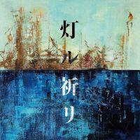 コブクロ (Kobukuro) - 灯ル祈リ [FLAC + MP3 320 / WEB]