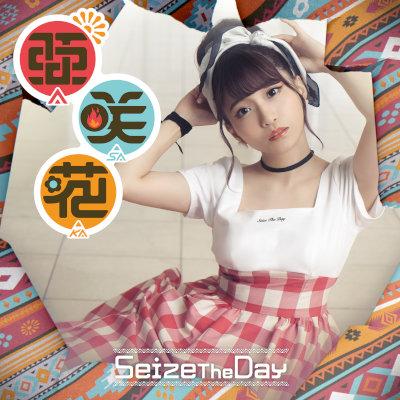 亜咲花 - Seize The Day rar