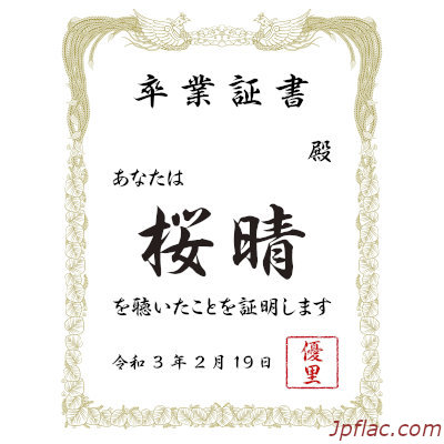 優里 - 桜晴 rar