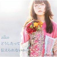 aiko - どうしたって伝えられないから [FLAC 24bit + MP3 320 / WEB]