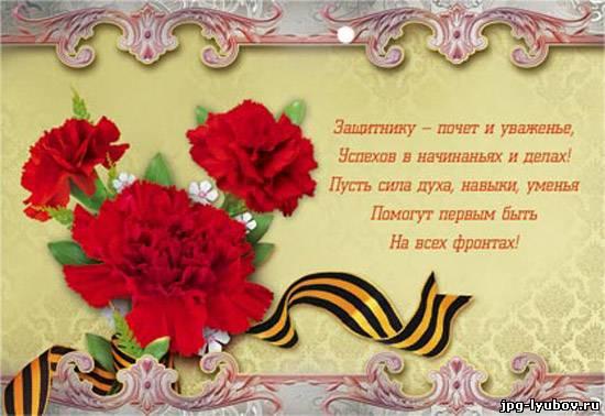 ❶Открытки со стихами с 23 февраля|Поздравление с 23 февраля солдату смс|Merry Christmas -картинки, открытки, бесплатно - Картинки Открытки My-love||}