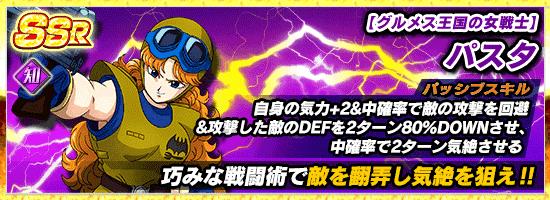 物語イベント開催!! 神龍の伝説 | News | DBZ Space! Dokkan Battle Japan