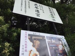 上賀茂神社 薪能