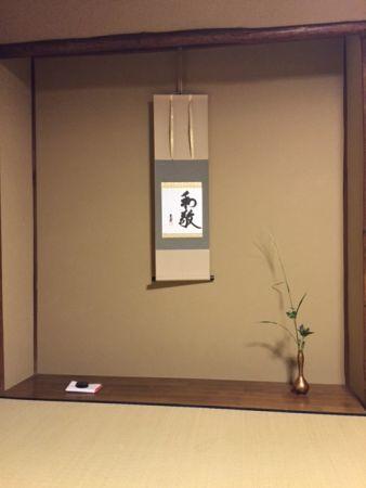 9月21日は国際平和デー 京都でも平和のためのお茶会開催