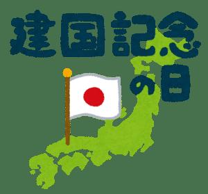 syukujitsu03_kenkoku_nohi