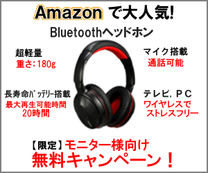 AUSDOM キャンペーン Bluetoothヘッドホン