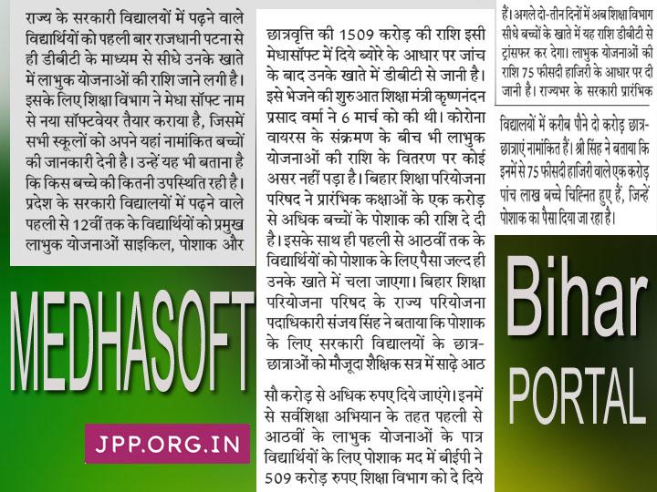 Medhasoft Bihar Portal