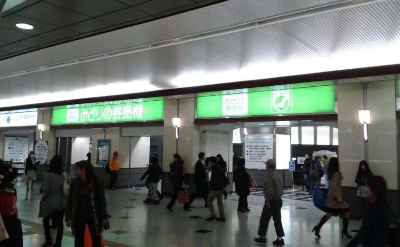 How to reserve a seat of Japan Railway trains at the station and online
