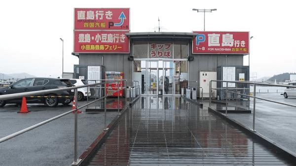 Uno ferry terminal