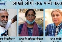 जल योद्धा:किसी ने करोड़ों लीटर पानी बचाया, किसी ने सूखे गांवों तक पानी पहुंचाया और बदल दी लाखों लोगों की जिंदगी