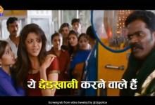 UP Police ने Pawri को दिया सिंघम ट्विस्ट, बोले