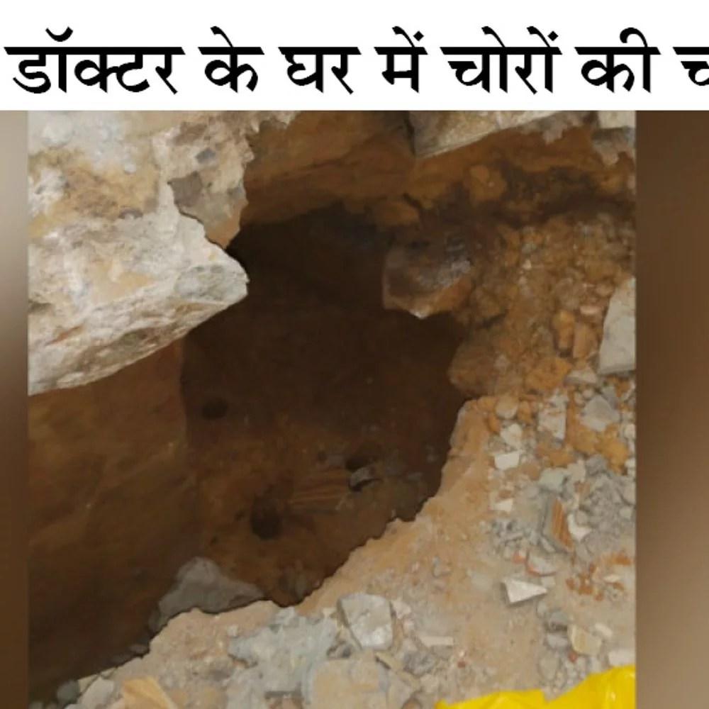 जयपुर में अनोखी चोरी:20 फीट की सुरंग बनाकर डॉक्टर के घर में घुसे चोर; बेसमेंट में रखे लोहे के बक्सों से करोड़ों की चांदी ले गए