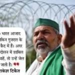 किसान आंदोलन का 79वां दिन:किसान नेता टिकैत बोले