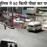 जयपुर में फास्ट एंड फ्यूरियस:युवक ने 60 मिनट में 50 किमी दौड़ाई कार, 6 जगह नाकेबंदी तोड़ी; टायर फटा तो रिम पर दौड़ाता रहा