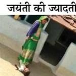 पति-पत्नी के झगड़े में बच्चों पर जुल्म:महिला ने एक साल की बेटी को पैरों से कुचला, 4 साल की बेटी के मुंह पर लात मारी; पति वीडियो बनाता रहा