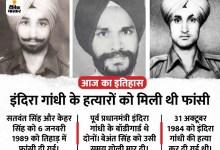 जब भारत की प्रधानमंत्री को उनके ही सिक्योरिटी गार्ड्स ने गोलियों से भून दिया था, 5 साल बाद हत्यारों को मिली थी फांसी