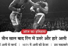 इतिहास में आज:न्यूयॉर्क में हुई 'फाइट ऑफ द सेंचुरी' में मोहम्मद अली को मिली पहली शिकस्त, जो फ्रेजर बने वर्ल्ड चैम्पियन