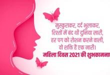 Happy Women's Day 2021 Wishes Quotes, Images: इन संदेशों से दें विमेंस डे की बधाई