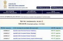 UPSC CAPF Exam 2021 Notification: यूपीएससी ने जारी किया CAPF भर्ती 2021 का नोटिफिकेशन, योग्यता, पेपर पैटर्न, आवेदन प्रक्रिया की पूरी जानकारी