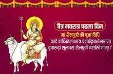 Chaitra Navratri 2021 Day 1 Maa Shailputri Puja Vidhi: मां शैलपुत्री की पूजा से चंद्र दोष से मिलती है मुक्ति, जानिए इनकी पूजा विधि और कथा