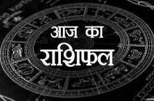 Horoscope Today, 20 May 2021: मिथुन और कर्क राशि वालों के लिए अच्छा है दिन, कुंभ राशि के जातक को बिजनेस में होगा फायदा