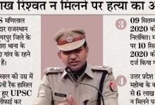 यूपी के भगोड़ा आईपीएस की संपत्ति कुरक: 2014 राजस्थान के आईपीएस ने 6 में % की बिक्री;  माहोबा के वार की हत्या का वार, 9 विस्फोट