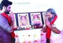 निर्देशक सरकुनम के साथ अथर्व का नया पारिवारिक मनोरंजन – पूरी जानकारी