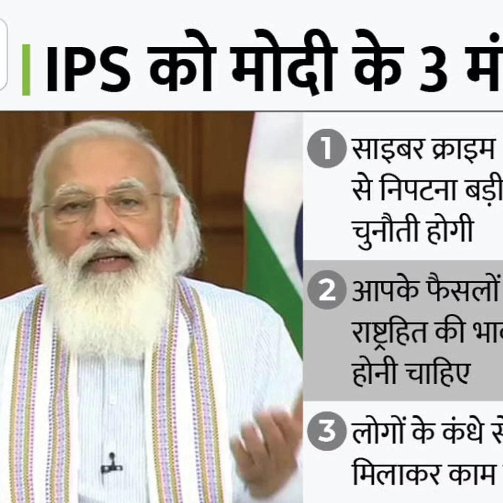 आईपीएस चैट्स को पीएम का संदेश: मोदी ने कहा