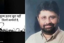 Congress neta Pradeep Chhabra quits accuses party of treating him like a puppet