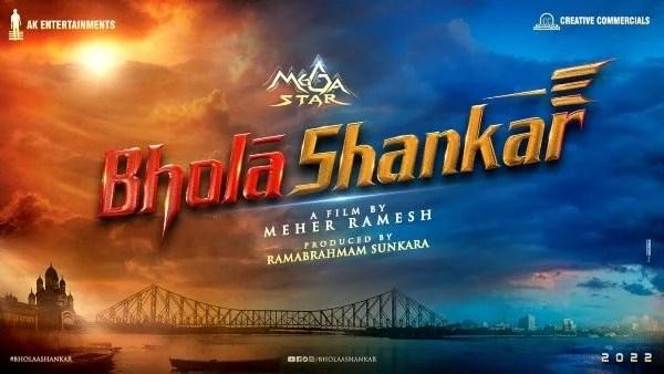 चिरंजीवी की अगली फिल्म भोला शंकर;  महेश बाबू ने किया प्रोजेक्ट के टाइटल का खुलासा!