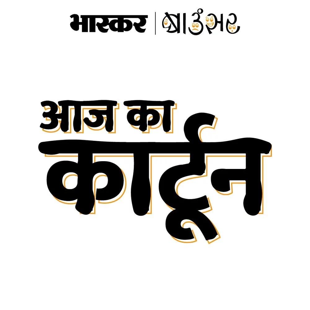 आज का कार्टून:चुनाव से पहले नैचनी को ढीली, पतले कार्ड की योजना बना रहे होंगे।