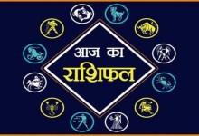 Horoscope Today, 24 September 2021: वृश्चिक, मीन और धनु राशि के जतकों को हो सकता है आर्थिक लाभ, जानें अन्य राशियों का हाल
