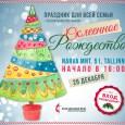 Рождественский праздник для детей и их родителей в Таллинне.Это будет рождественский праздник для детей и их родителей. Вы уведите творческий […]