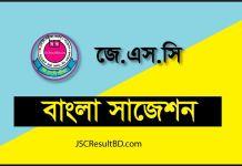 JSC Bangla Suggestion