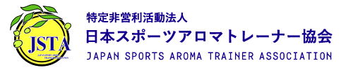 日本スポーツアロマトレーナー協会